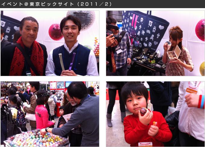 イベント@東京ビックサイト