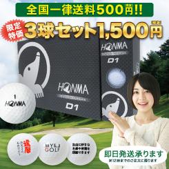 ホンマ3球セット 1,500円