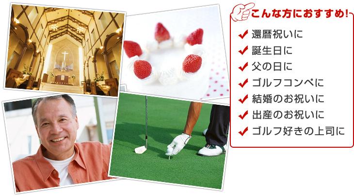 還暦、誕生日、父の日、ゴルフコンペ、結婚祝い、出産祝い、ゴルフ好きの上司