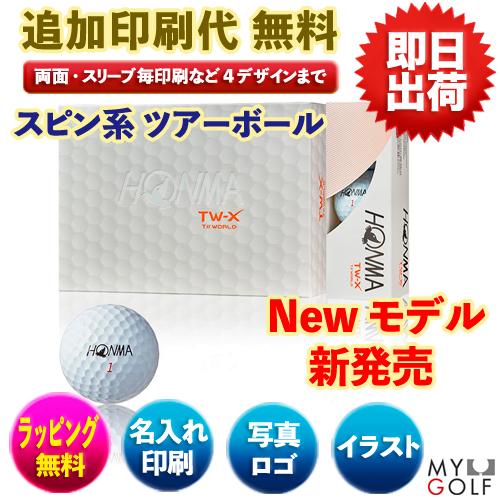 「スピン系ツアーボール」本間ゴルフ TW-X ボール(NEW)(12球入)