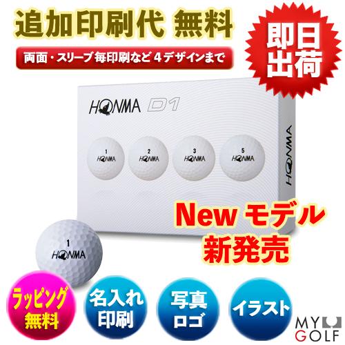 HONMA D1 ホンマ ディーワン(12球入)
