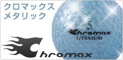 クロマックス