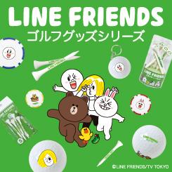 LINE FRINEDS ゴルフグッズシリーズ