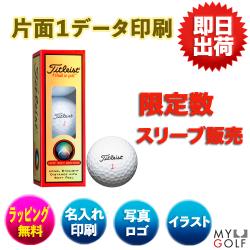【1データ印刷】タイトリスト HVCソフトディスタンス(3球入)