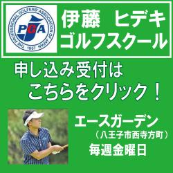 伊藤ヒデキ