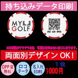 ロゴ・画像(写真除く)オリジナルゴルフマーカー 1枚(印刷代込)