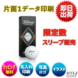 【1データ印刷】タイトリスト プロV1(3球入)