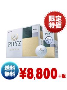 ブリヂストン ツアステージ PHYZ ファイズ(12球入)