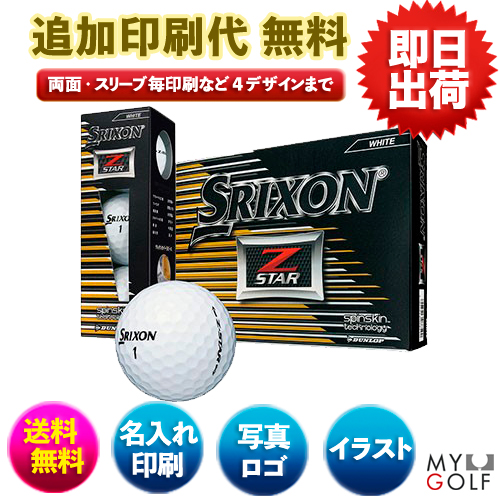スリクソン Z-STAR(12球入)
