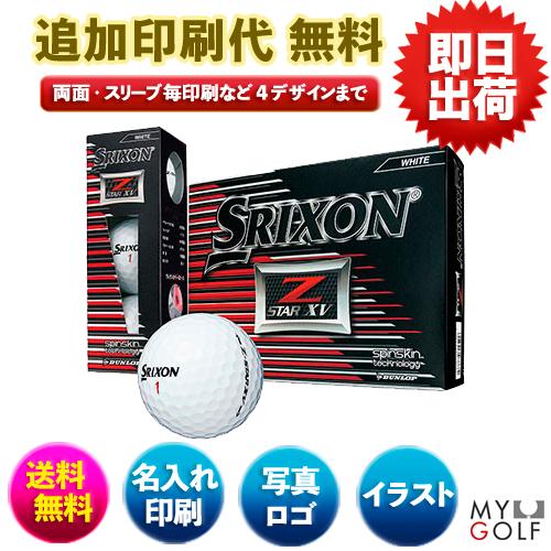 スリクソン スリクソン Z-STAR XV(12球入)