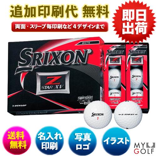 スリクソン スリクソン Z-STAR XV 2019モデル(12球入)