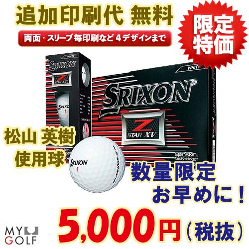 スリクソン スリクソン Z-STAR XV 数量限定(12球入)