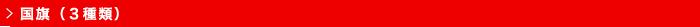国旗(3種類)