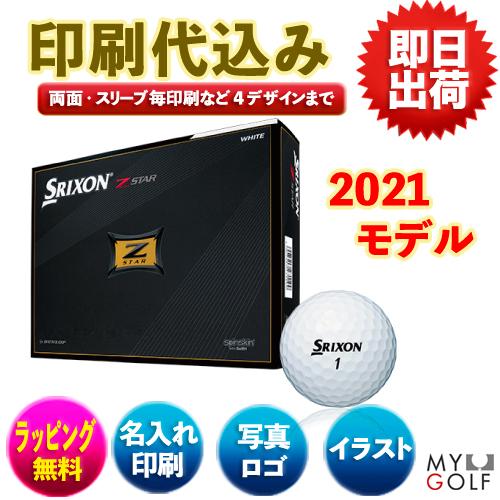 スリクソン Z-STAR 2021モデル(12球入)
