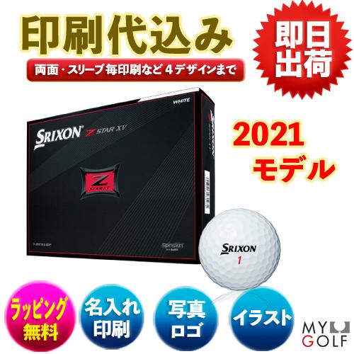 スリクソン スリクソン Z-STAR XV 2021モデル(12球入)